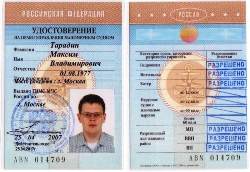 удостоверение на катер фото