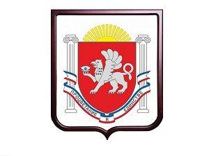 Герб Республика Крым