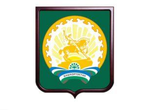 Герб Республика Башкортостан