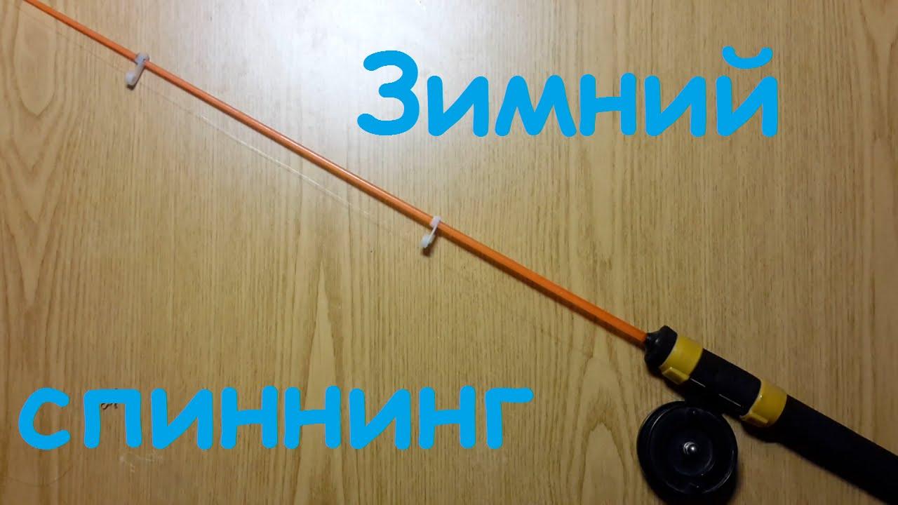 Сделать спиннинг своими руками Мастер - t 15