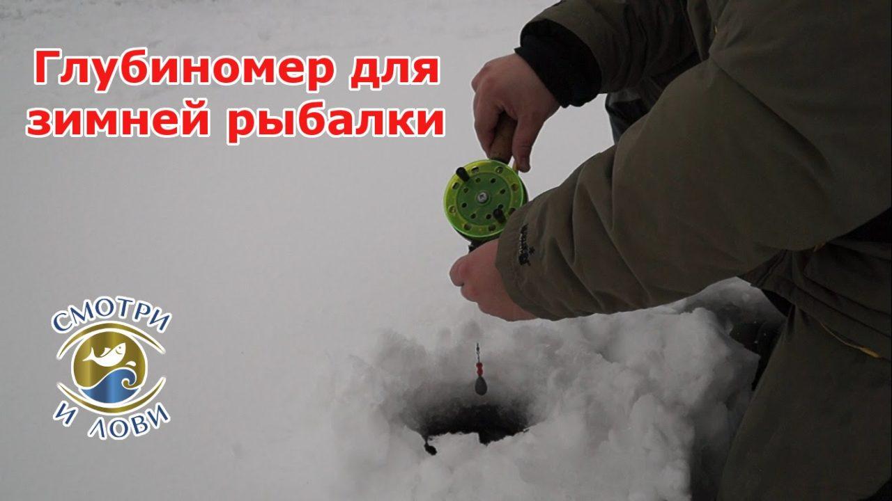 Своими руками глубиномер для зимней рыбалки
