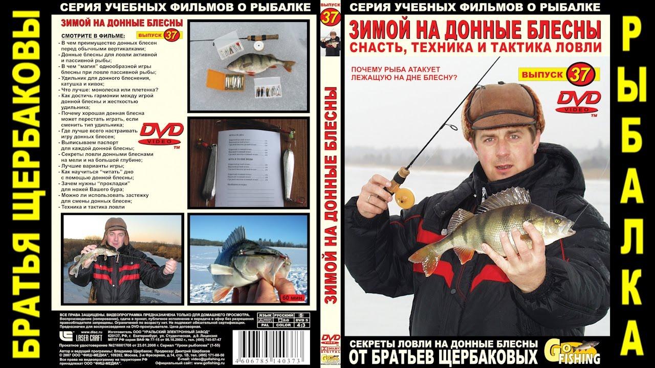 Зимняя рыбалка от щербакова