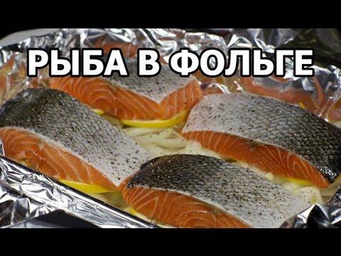 запеченная рыба в духовке в рукаве рецепт с фото