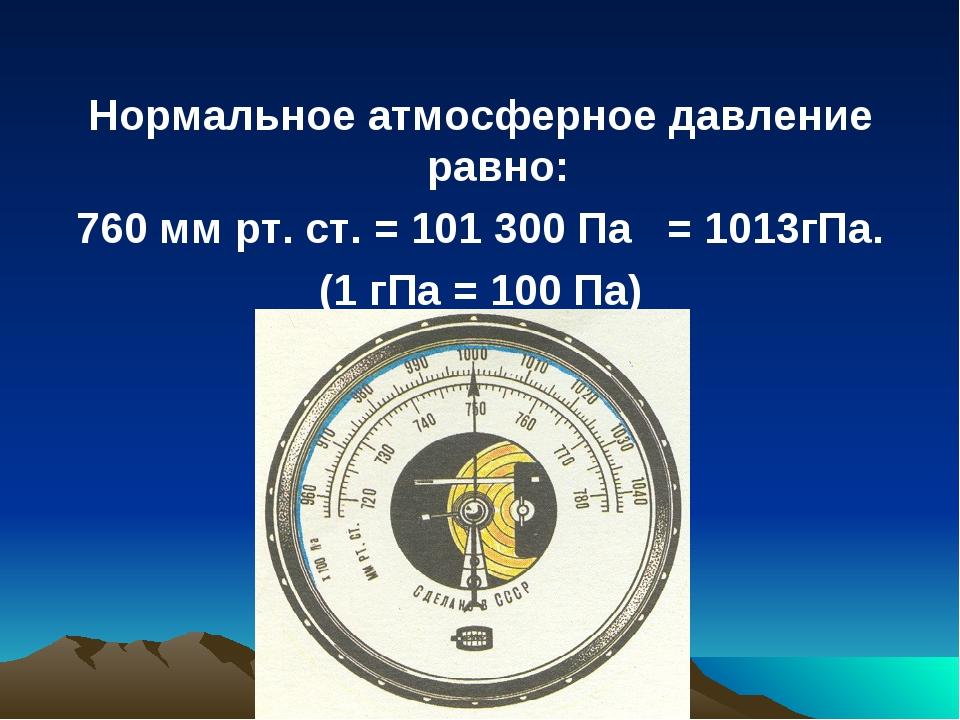 Атмосферное давление норма и отклонения. Какое атмосферное давление считается нормальным